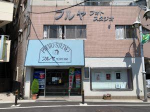 フルヤフォトスタジオ | 上板橋北口商店街
