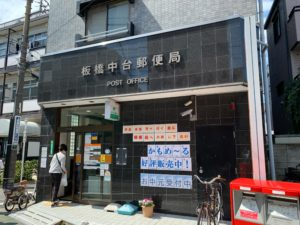 板橋中台郵便局 | 上板橋北口商店街