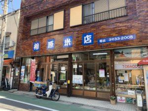 (有)相原米店   上板橋北口商店街