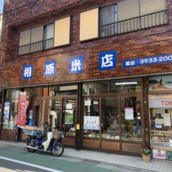 (有)相原米店 | 上板橋北口商店街