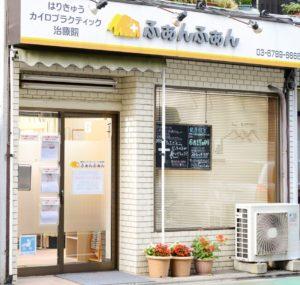 鍼灸カイロプラクティックふぁんふぁん | 上板橋北口商店街