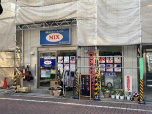 買取センターMIX | 上板橋北口商店街