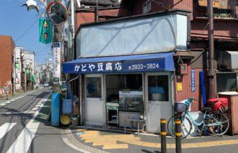 かどや豆腐店 | 上板橋北口商店街