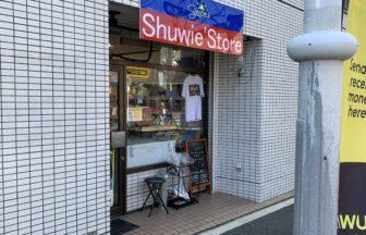 Shuwie Store | 上板橋北口商店街