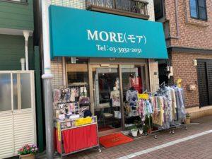 婦人雑貨MORE(モア) | 上板橋北口商店街
