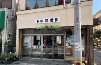茶舗双葉園 | 上板橋北口商店街