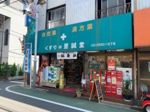 くすりの至誠堂 | 上板橋北口商店街