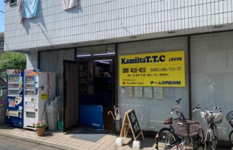Kamiita T.T.C 上板卓球場