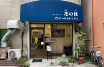 セレモニー花の杜 | 上板橋北口商店街