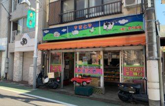 (有)金内畜産やまとや | 上板橋北口商店街