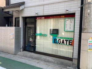 英会話塾EG店 | 上板橋北口商店街