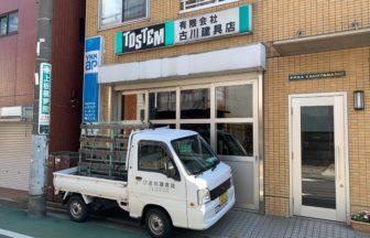 (有)古川建具店 | 上板橋北口商店街