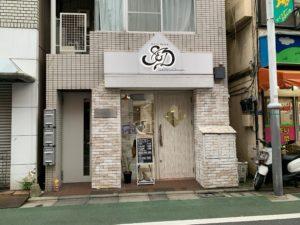hair salon S & D   上板橋北口商店街