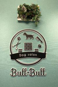 Dogsalon bull-bull | 上板橋北口商店街